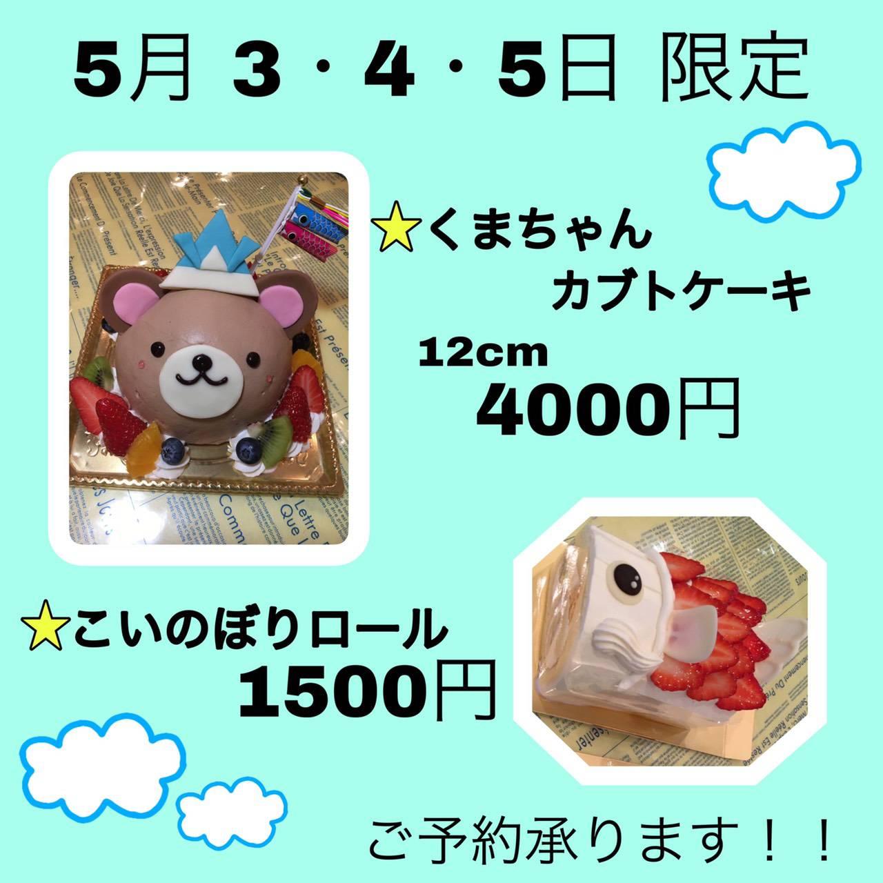 菓子夢 こどもの日限定ケーキ
