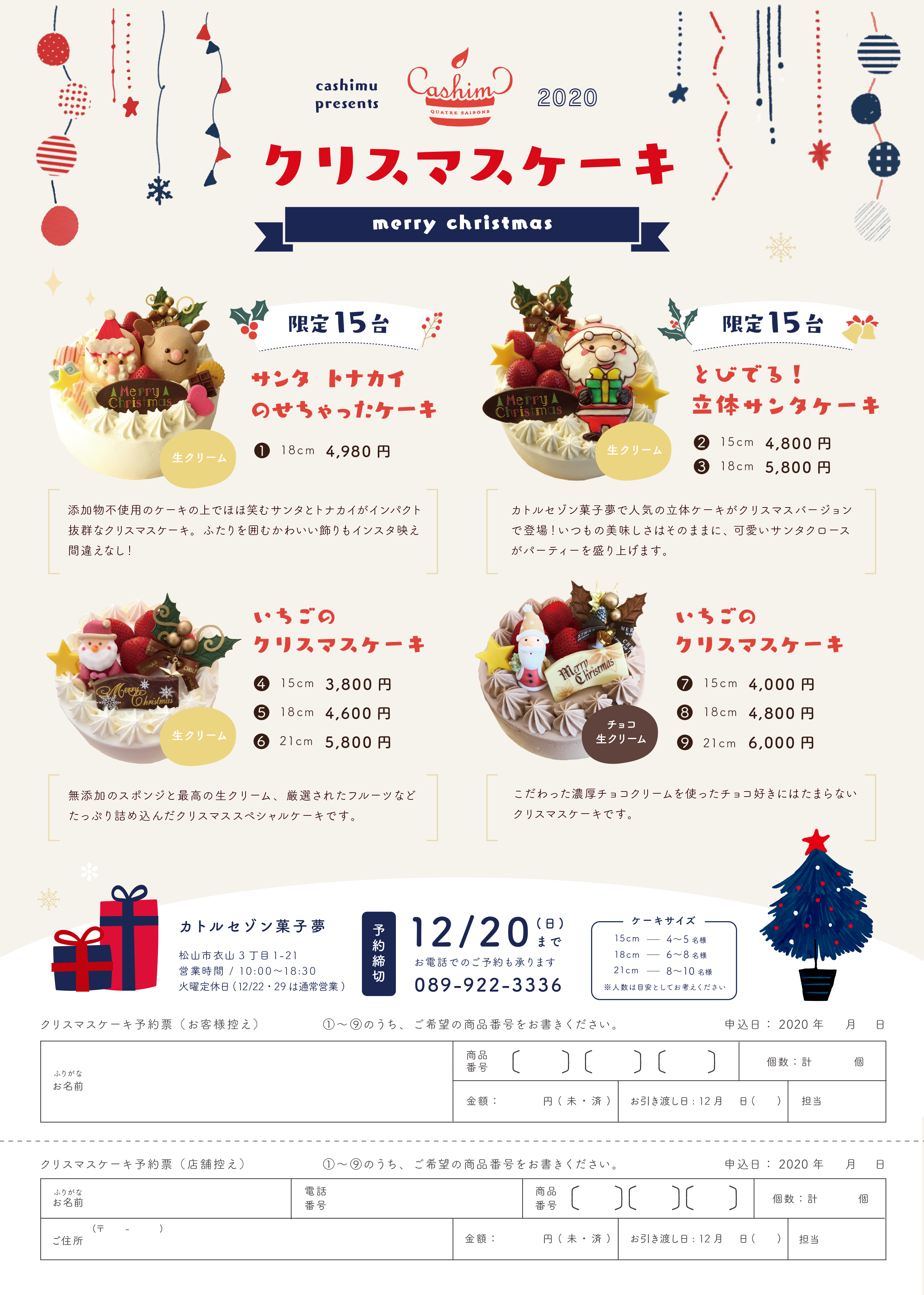 【2020】クリスマスケーキご予約承り中!